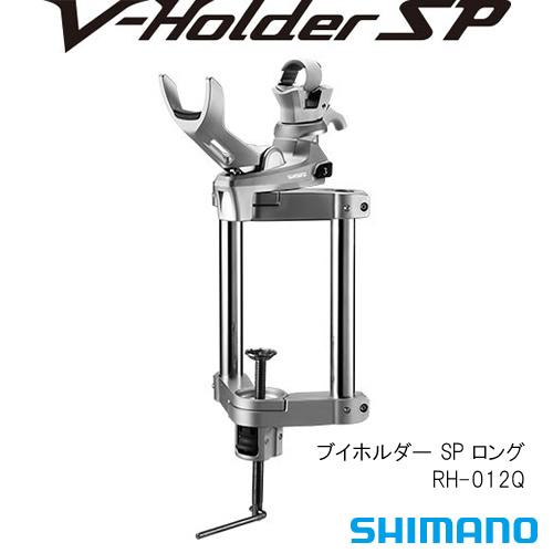 シマノ VホルダーSPロング 160mm シルバー RH-012Q (ロッドホルダー)