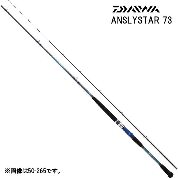 ダイワ アナリスター73 30-210 (船竿)