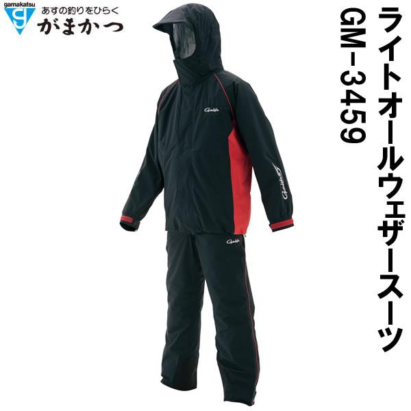 がまかつ ライトオールウェザースーツ ブラック GM-3459 (防水防寒着 釣り)