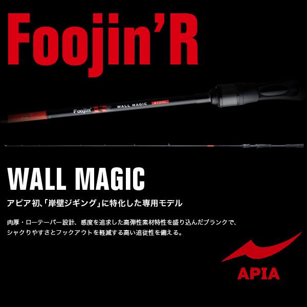アピア Foojin 風神 R ウォールマジック B70ML (シーバスロッド) (大型商品A)