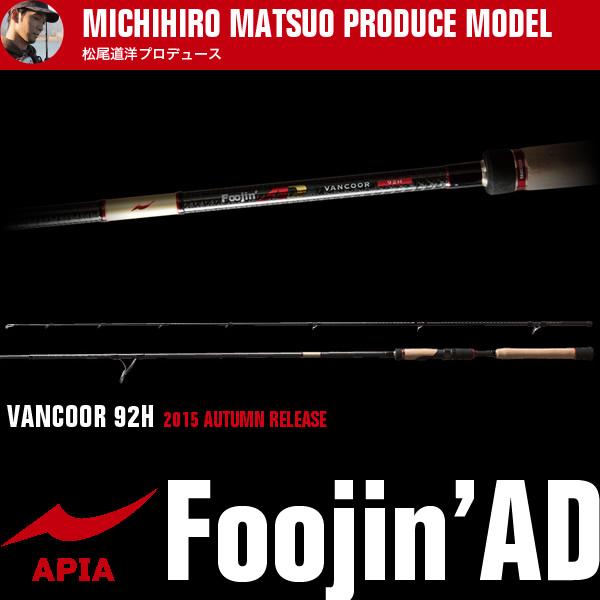 アピア Foojin 風神 AD ヴァンクール 92H (シーバスロッド) (大型商品A)