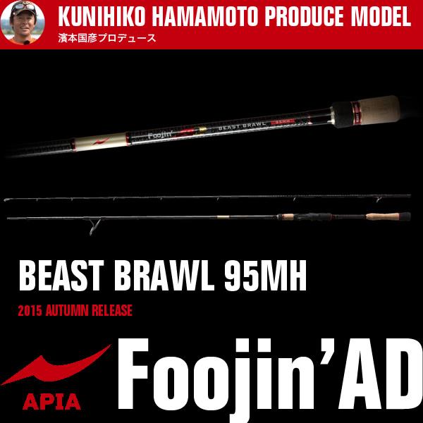 アピア Foojin 風神 AD ビーストブロウル 95MH (シーバスロッド) (大型商品A)