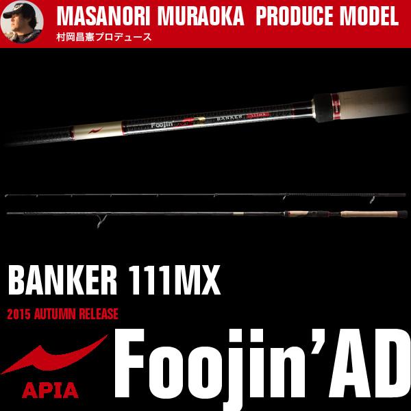 アピア Foojin 風神 AD バンカー 111MX (シーバスロッド) (大型商品A)