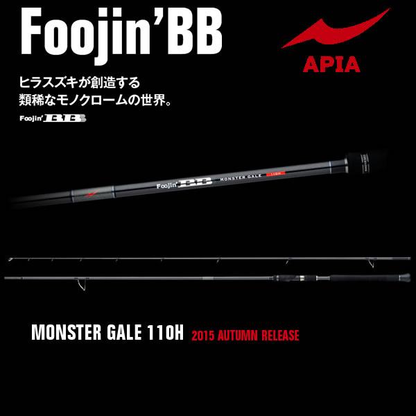 アピア Foojin 風神 BB モンスターゲイル 110H (シーバスロッド) (大型商品A)