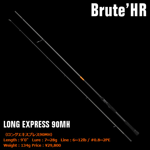 アピア ブルートHR 90MH ロングエクスプレス (ハードロックフィッシュロッド) (大型商品A)