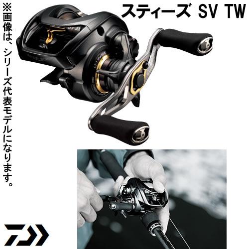 ダイワ スティーズSV TW 1012SV-XHL (ベイトリール)