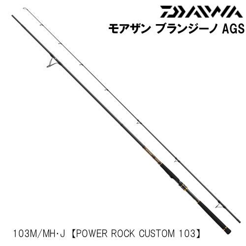 ダイワ モアザン・ブランジーノAGS 103M/MH・J (シーバスロッド) (大型商品A)