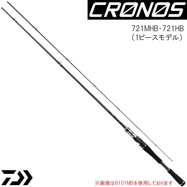 ダイワ クロノス 721HB (ブラックバスロッド) (大型商品A)