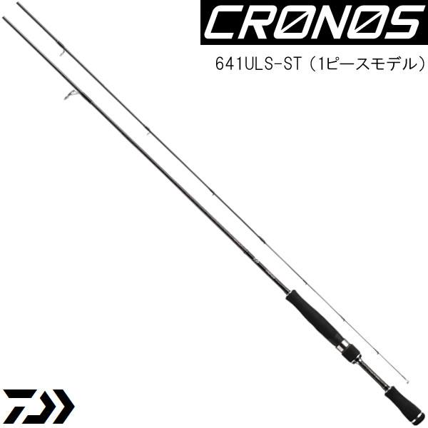 ダイワ クロノス 641ULS-ST (ブラックバスロッド) (大型商品A)