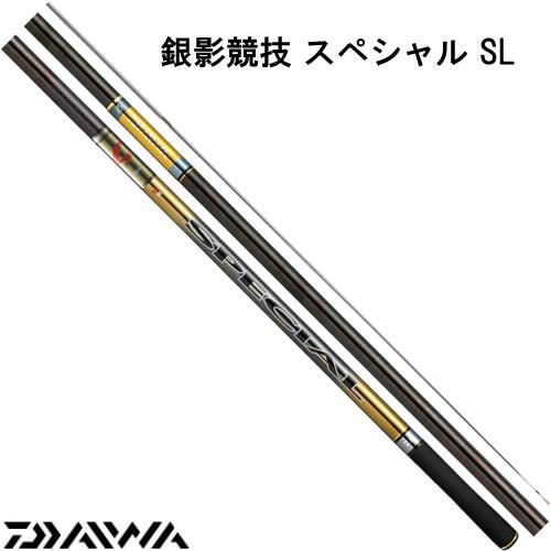 ダイワ 銀影競技スペシャル SL85 (鮎竿) (大型商品A)