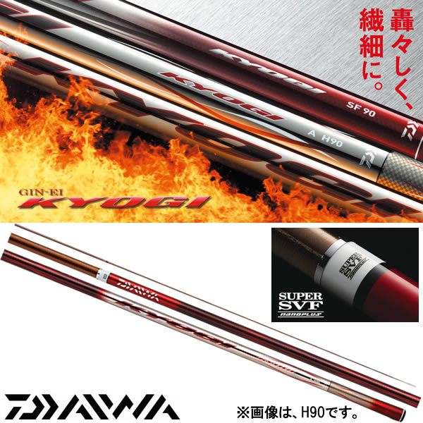 ダイワ 銀影競技A H90・E (鮎竿) (大型商品A)