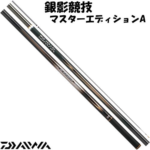 ダイワ 銀影競技マスターエディションA 90 (鮎竿) (大型商品A)