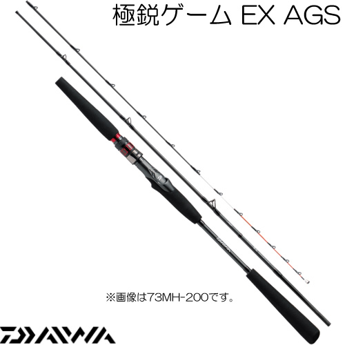 ダイワ 極鋭ゲームEX AGS 73MH-230 (船竿) (大型商品A)