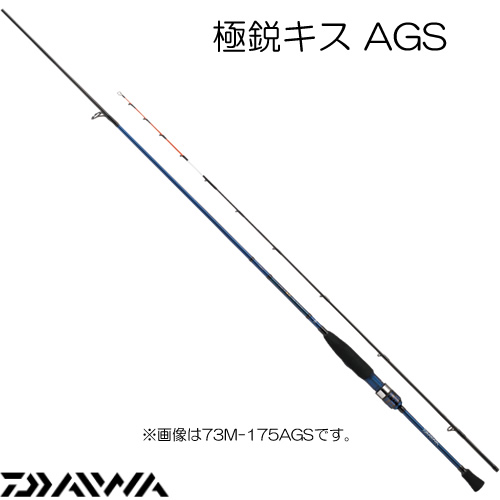 ダイワ 極鋭キス 73M-175 AGS (船竿)