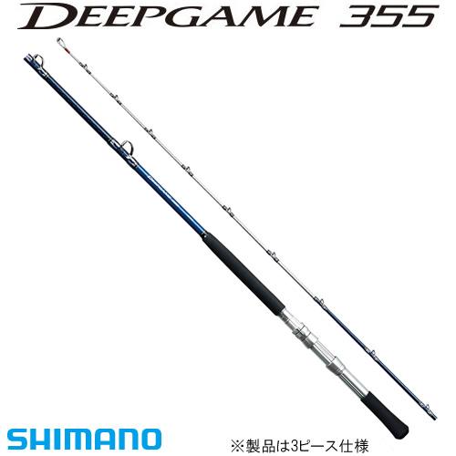 シマノ ディープゲーム 250 355 (船竿)