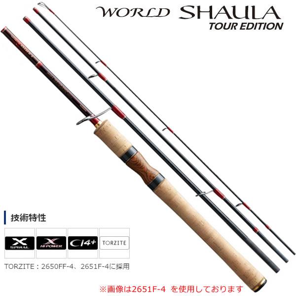 シマノ ワールドシャウラ ツアーエディション 2650FF-4 (ブラックバスロッド)