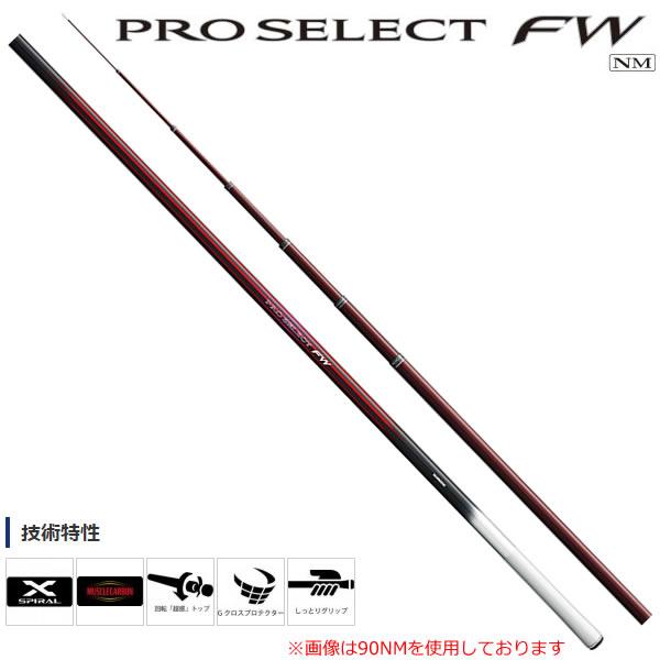 シマノ プロセレクトFW 90NM (鮎竿) (大型商品A)