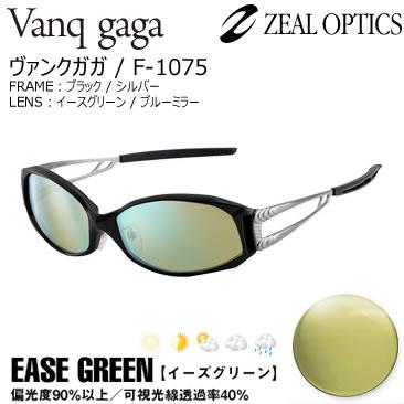 ZEAL ZEAL (ジール) ヴァンクガガ ヴァンクガガ F-1075 ブラック×SV/EG×BL (サングラス 偏光グラス) 偏光グラス), 東葛飾郡:02e40d67 --- itxassou.fr