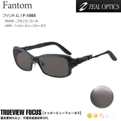 ZEAL (ジール) ファントム F-1565 ブラック×カーキ/TVF (サングラス 偏光グラス)