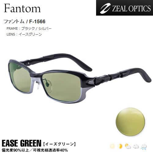 ZEAL (ジール) ファントム F-1566 ブラック×シルバー/EG (サングラス 偏光グラス)