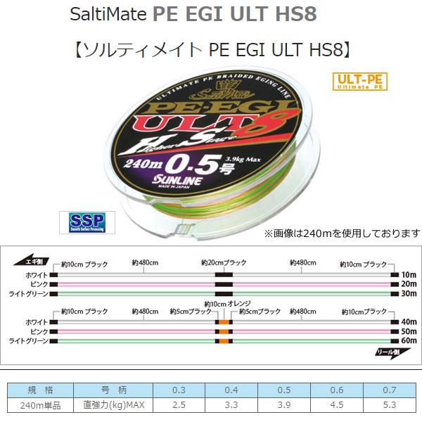 サンライン PEエギULT HS8 240m (エギングライン) 0.5号