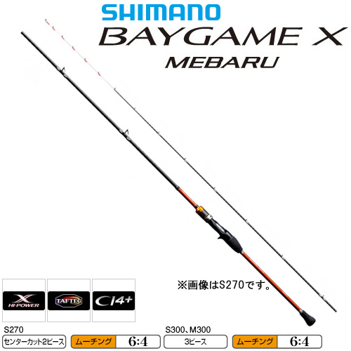 シマノ ベイゲーム X メバル S270 (船竿) (大型商品A)