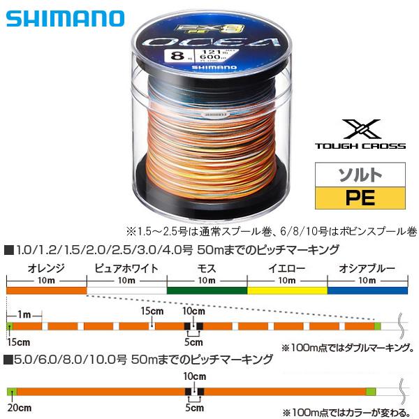 シマノ オシア EX8 PE コンセプトモデル PL-098L 600m 1.0号・1.2号 (PEライン)