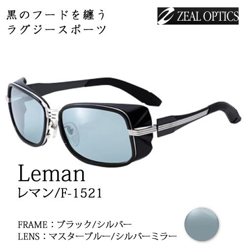 ZEAL (ジール) レマン F-1521 ブラック/シルバー マスターブルー/シルバーミラー (サングラス 偏光グラス)