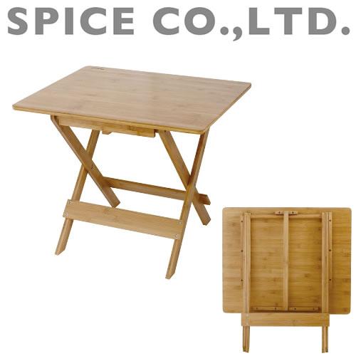 スパイス バカンスバンブーテーブル ミドル KJLF2080 (テーブル)