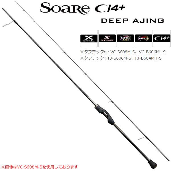 シマノ ソアレCI4+ディープアジング FJ-S606M-S (アジングロッド) (大型商品A)