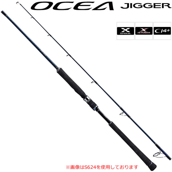 シマノ オシアジガー クイックジャーク S621 (ジギングロッド) (大型商品B)