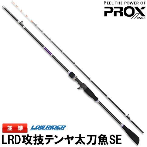 プロックス LRD攻技テンヤ太刀魚SE LSTTS195/9:1調子 (テンヤ竿 タチウオ竿)