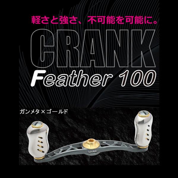 メガテック リブレ クランクフェザー100(右) フィーノ シマノ用 (カスタムハンドル) ガンメタゴールド