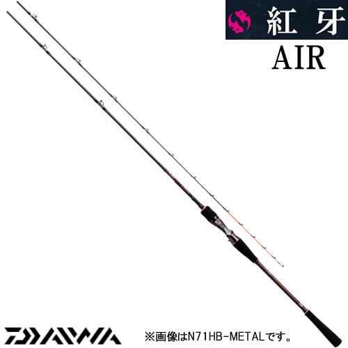 ダイワ 紅牙エア N69MHB-メタル (タイラバロッド 鯛ラバロッド 釣り具)(大型商品A)