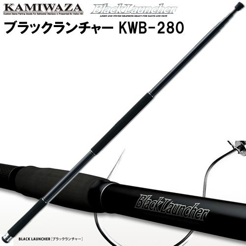 カミワザ ブラックランチャーKWB-280 (ランディングシャフト 玉の柄 ギャフの柄)