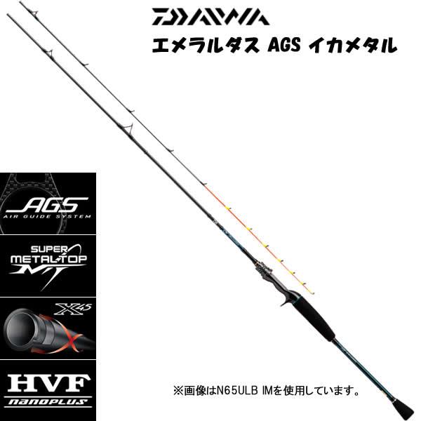 ダイワ エメラルダスAGS N66XULB・IM (イカメタルロッド) (大型商品A)