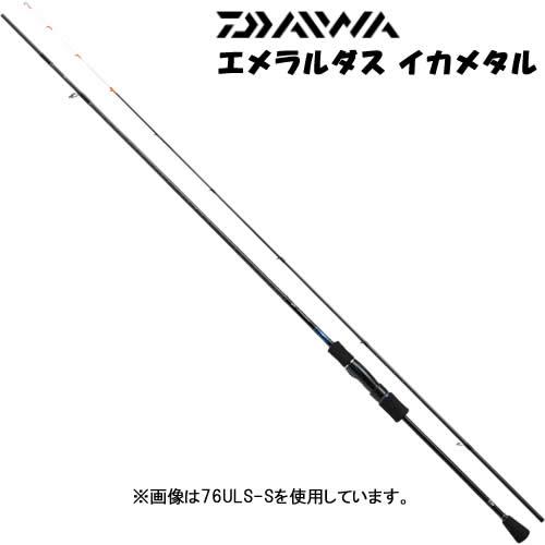 ダイワ エメラルダス 610ULS-S・IM (イカメタルロッド)