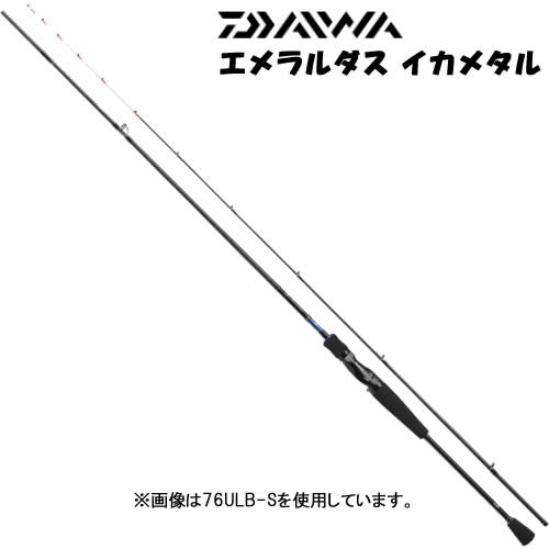 ダイワ エメラルダス 610LB-S・IM (イカメタルロッド)