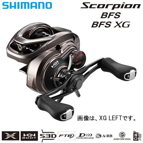 シマノ 17 スコーピオンBFS XG 右 (ベイトキャスティングリール)