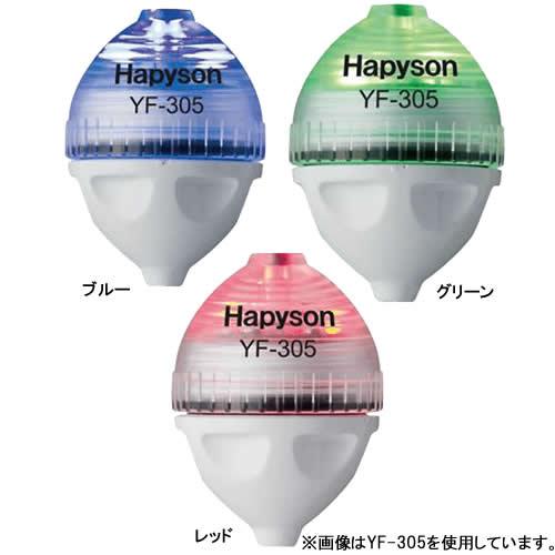 ハピソン かっ飛びボール サスペンド YF-300 釣具の販売 信託 通販ならフィッシング遊web店におまかせ など 公式通販 飛ばしウキ