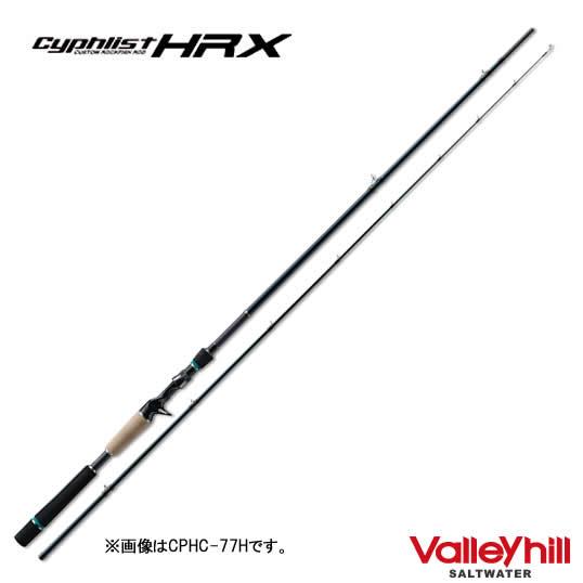 バレーヒル サイファリストHRX CPHC-83H/プラス ベイトモデル (ハードロックフィッシュロッド)