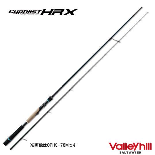 バレーヒル サイファリストHRX CPHS-78L スピニングモデル (ハードロックフィッシュロッド)