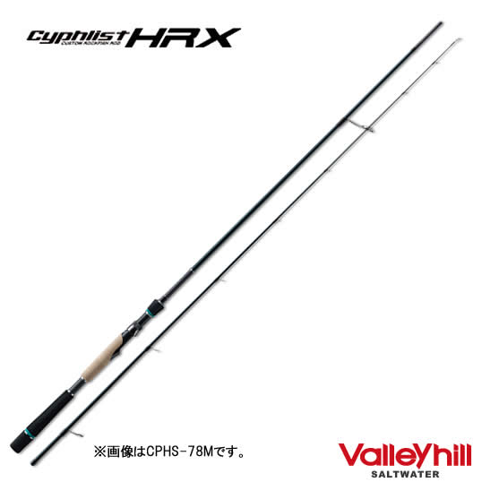 バレーヒル サイファリストHRX CPHS-83MH スピニングモデル (ハードロックフィッシュロッド)