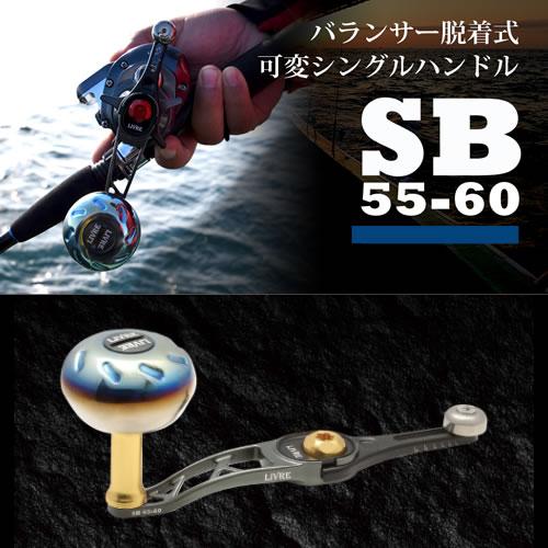 メガテック リブレ SB55-60 シマノ右 ガンメタP+ゴールドG SB-56SR (カスタムハンドル)