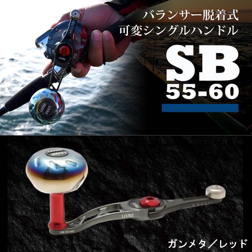 メガテック SB55-60 シマノ右 ガンメタP+レッドG SB-56SR (カスタムハンドル)