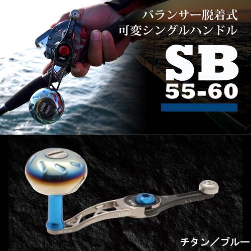 メガテック リブレ SB55-60 シマノ右 チタンP+ブルーG SB-56SR (カスタムハンドル)