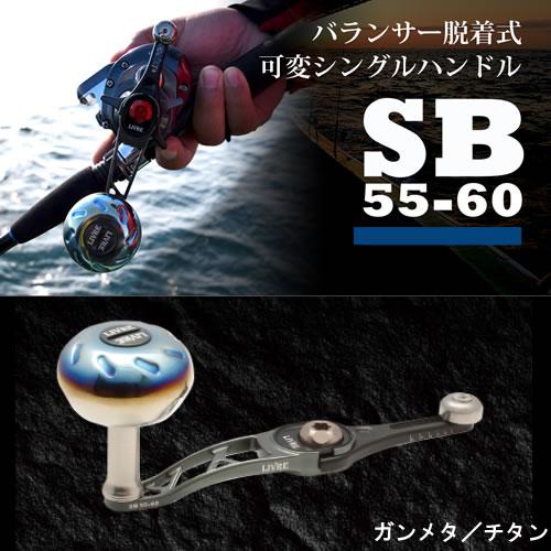 メガテック リブレ SB55-60 シマノ左 ガンメタP+チタンG SB-56SL (カスタムハンドル)