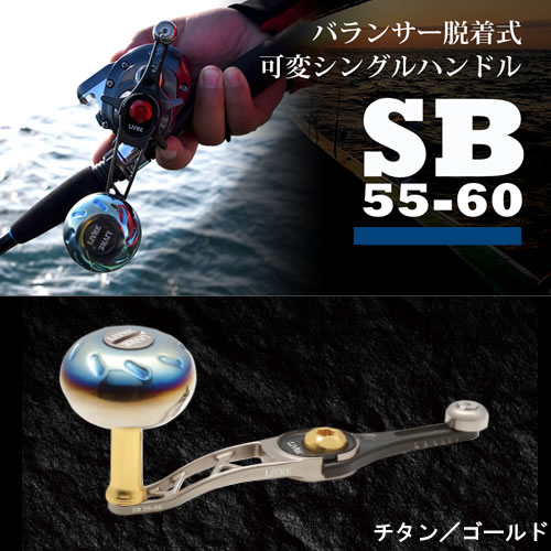メガテック リブレ SB55-60 ダイワ右 チタンP+ゴールドG SB-56DR (カスタムハンドル)