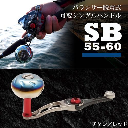 メガテック SB55-60 ダイワ左 チタンP+レッドG SB-56DL (カスタムハンドル)
