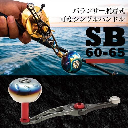 【6月1日限定! ポイント5倍】メガテック リブレ SB60-65 シマノ右 ガンメタP+レッドG SB-66SR (カスタムハンドル)
